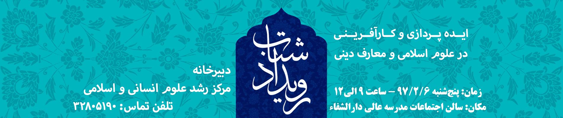رویداد شتاب حوزوی - ایدهپردازی و کارآفرینی در علوم اسلامی و معارف دینی