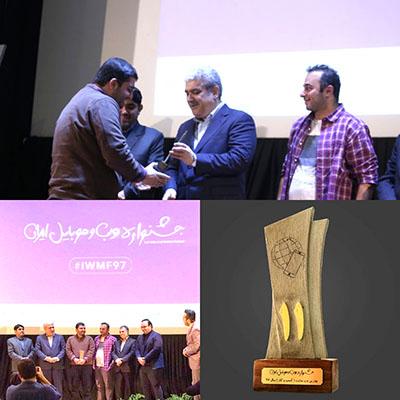 با رای یک جشنواره ملی معتبر؛واحد فناور باسلام بهترین وب سایت کسب و کار شد