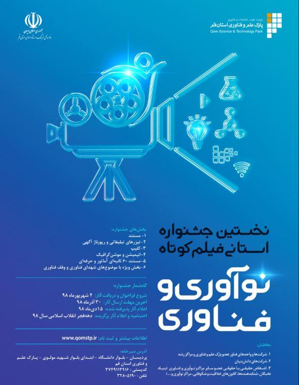 نخستین جشنواره استانی فیلم نوآوری و فناوری برگزار میشود