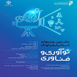 برگزاری جشنواره فیلم کوتاه نوآوری و فناوری/ تمدید تا هفتم دی ماه