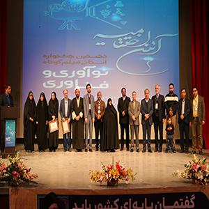 اختتامیه نخستین جشنواره فیلم کوتاه نوآوری و فناوری درقم برگزار شد