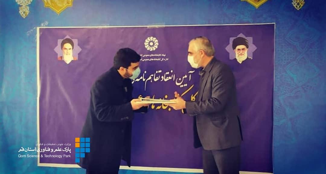 امضای تفاهمنامه همکاری پارک علم و فناوری و ادارهکل کتابخانههای عمومی استان قم