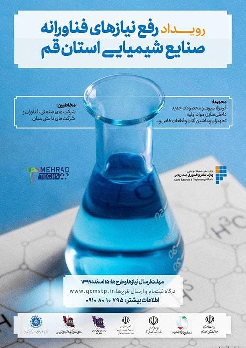 رویداد رفع نیازهای فناورانه صنایع شیمیایی