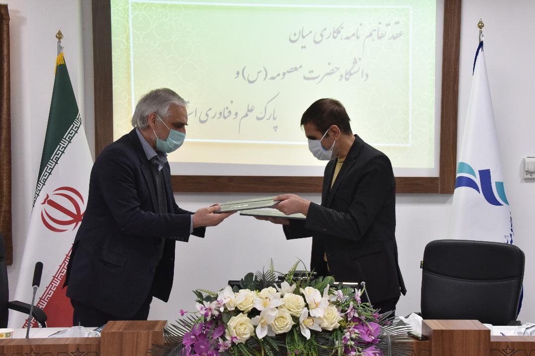 پارک علم و فناوری و دانشگاه حضرت معصومه(س) استان قم تفاهمنامه همکاری امضا کردند