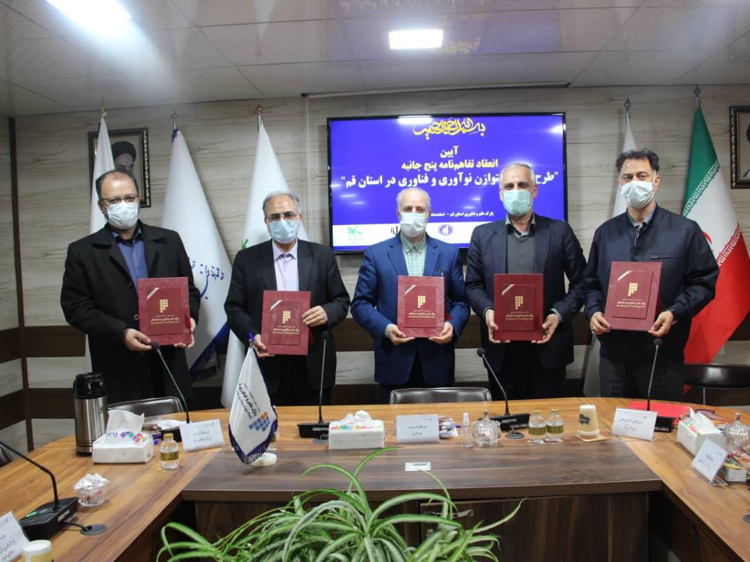 تفاهم نامه پنج جانبه اجرای طرح توسعه متوازن نوآوری و فناوری استان قم به امضا رسید