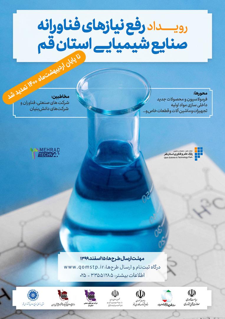 با هدف رفع نیازهای فناورانه پیش رویداد صنایع شیمی به همت شرکت فناور بهین فناوری برگزار شد